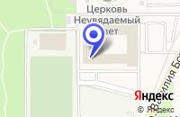 Схема проезда до компании ДК РУБЛЕВО в Москве