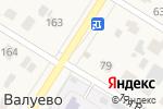 Схема проезда до компании Верхнее-Валуево в Верхнем Валуево