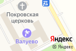 Схема проезда до компании Усадьба Валуево в Валуево