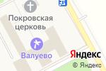 Схема проезда до компании Валуево в Москве
