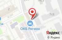 Схема проезда до компании ОКБ Регион в Новоивановском