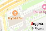 Схема проезда до компании Аптечный пункт в Красногорске