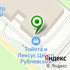 Местоположение компании Лексус-Рублевский