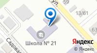 Компания Основная общеобразовательная школа №21 на карте