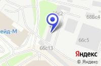 Схема проезда до компании АВТОБАЗА №2 СТРОМСЕРВИС в Москве