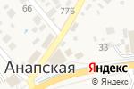 Схема проезда до компании Магазин Ильских мясных колбас в Анапе