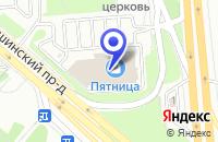 Схема проезда до компании КОММЕРЧЕСКАЯ ФИРМА ПРАЙД в Москве