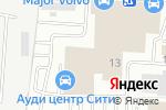 Схема проезда до компании Major Volvo в Москве