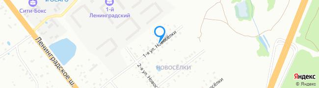 улица Новосёлки 1-я