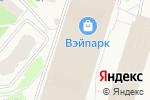 Схема проезда до компании Вэйпарк в Москве