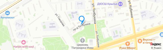 проезд Толбухина