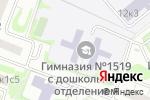 Схема проезда до компании Гимназия №1519 с дошкольным отделением в Москве