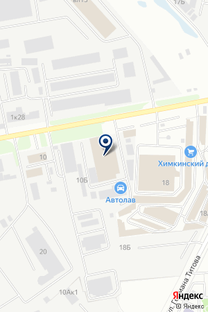 АвтоЛав на карте Химок