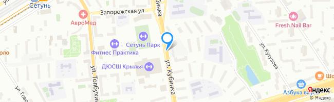 улица Кубинка