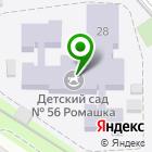 Местоположение компании Детский сад №56, Ромашка