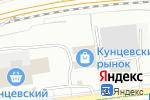 Схема проезда до компании Кунцевский в Москве