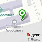 Местоположение компании Авиашкола Аэрофлота