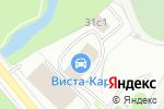 Схема проезда до компании VISTA-CAR в Москве