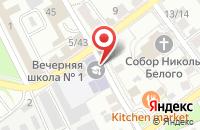 Схема проезда до компании Вечерняя (сменная) школа №1 в Серпухове