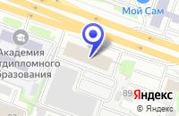 Схема проезда до компании АВТОСАЛОН РКК СОЮЗ в Москве