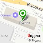 Местоположение компании Андреев и Лавник