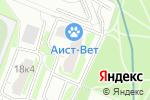 Схема проезда до компании Аист-Вет в Москве