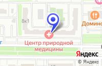 Схема проезда до компании ЦЕНТР ПРИРОДНОЙ МЕДИЦИНЫ ВИОЛЕТТЫ ГОРОДИНСКОЙ в Москве