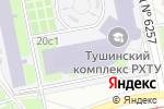Схема проезда до компании Российский химико-технологический университет им. Д.И. Менделеева в Москве
