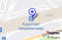 Схема проезда до компании ТЕРМИНАЛ-1 АЭРОПОРТ ШЕРЕМЕТЬЕВО в Москве