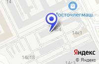 Схема проезда до компании ТФ ФАСТЕНЕРС в Москве