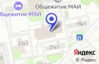 Схема проезда до компании АРХИТЕКТУРНО-ПРОЕКТНАЯ ФИРМА АВЕРСПРОЕКТ в Москве