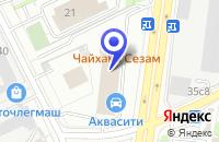Схема проезда до компании АВТОСЕРВИСНОЕ ПРЕДПРИЯТИЕ САРМА XXI в Москве
