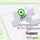 Местоположение компании Детский сад №51, Зоренька