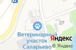 Схема проезда до компании Станция по борьбе с болезнями животных Троицкого и Новомосковского округов в Саларьево