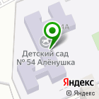 Местоположение компании Детский сад №54