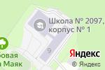 Схема проезда до компании Средняя общеобразовательная школа №2097 с дошкольным отделением в Москве