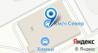 Компания Км/ч на карте