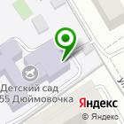 Местоположение компании Детский сад №55, Дюймовочка