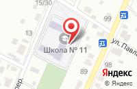 Схема проезда до компании Школа №11 в Серпухове