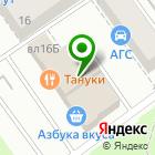 Местоположение компании Азбука вкуса