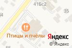 Схема проезда до компании Птицы и Пчёлы в Сосенках