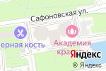 Схема проезда до компании Академия красоты в Москве