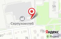 Схема проезда до компании Серпуховхлеб в Серпухове