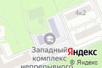 Схема проезда до компании Западный комплекс непрерывного образования в Москве