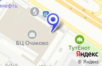 Схема проезда до компании ТРАНСПОРТНАЯ КОМПАНИЯ ОЧАКОВО в Москве
