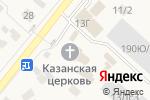 Схема проезда до компании Храм во имя Казанской Иконы Божией Матери в Москве