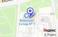 Схема проезда до компании ТФ БОРОДИНО в Москве