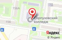 Схема проезда до компании Серпуховский колледж в Серпухове