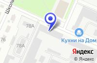 Схема проезда до компании ПРОИЗВОДСТВЕННОЕ ПРЕДПРИЯТИЕ АВТОЗАПРАВОЧНАЯ ТЕХНИКА в Серпухове