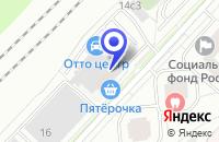 Схема проезда до компании ОЧАКОВСКИЙ КОМБИНАТ ЖБИ в Москве